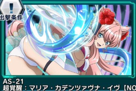 マリア【NOBLE†TEAR】超覚醒クエスト画面