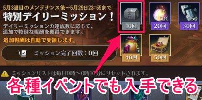 イベント報酬のペット箱