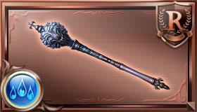 水精の牧杖