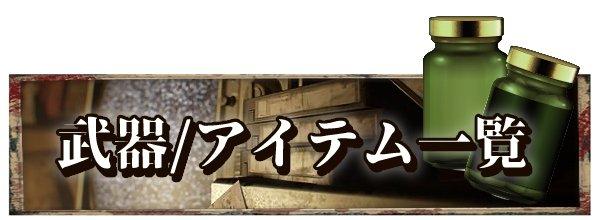 武器/アイテム一覧の画像