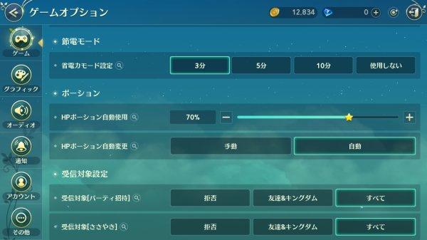 ゲームオプションにある項目から調整