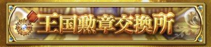王国勲章交換所