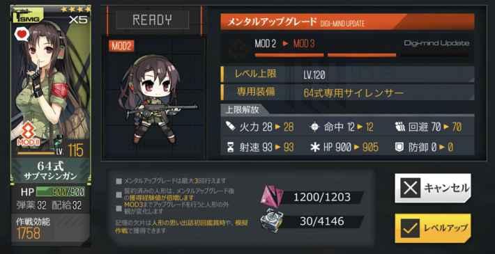 64式(MOD3)