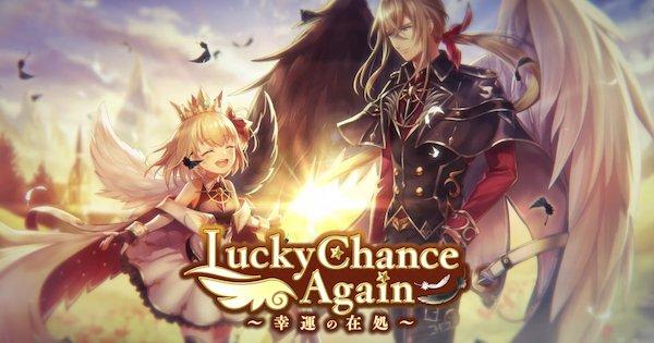 Lucky Chance Again
