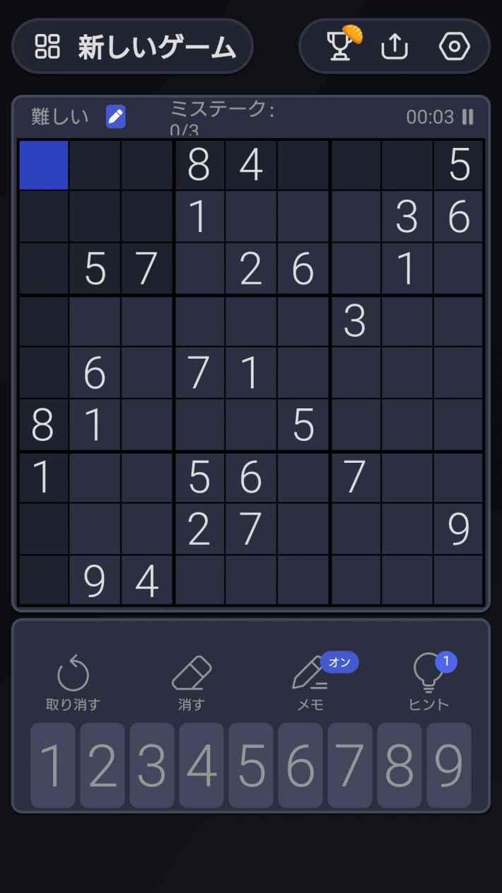 Sudoku: Sudoku Puzzle Gamesのナンプレ画面