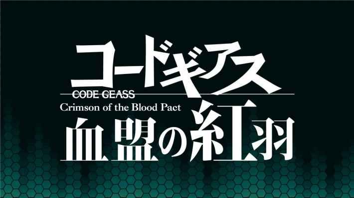 コードギアス血盟の紅羽のタイトルロゴ