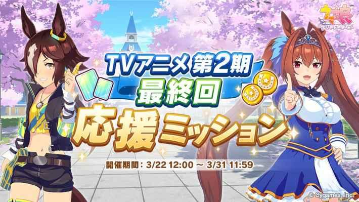 TVアニメ第2期最終回応援
