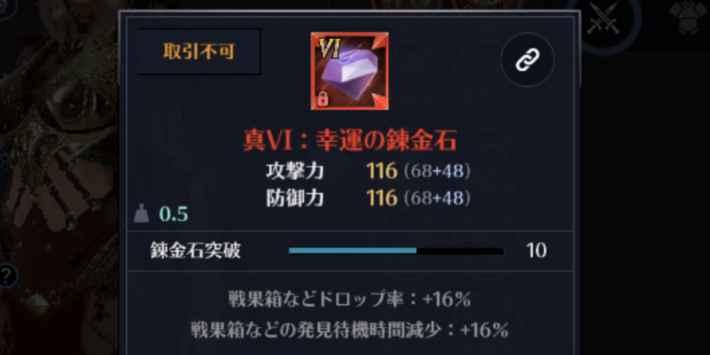 幸運の錬金石