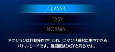 難易度「クラシック」