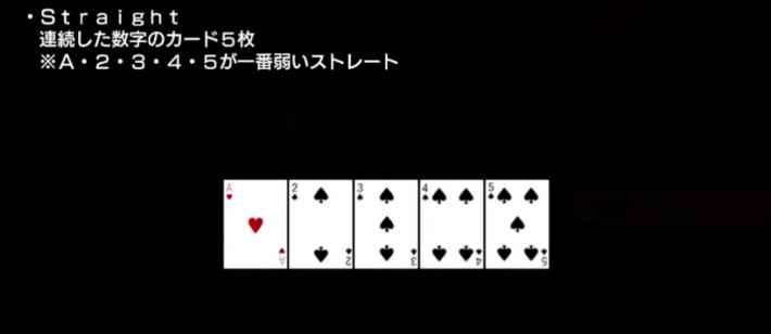 ポーカー-ストレート