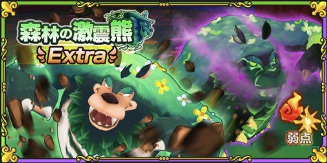 森林の激震熊(Extra)バナー