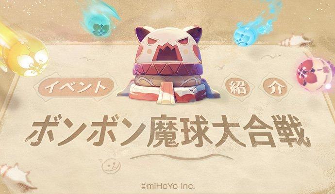 ボンボン魔球大合戦紹介