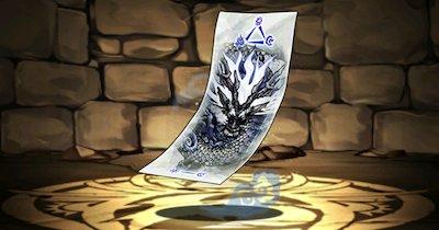 青陰龍の式札