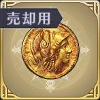 帝国古代貨幣