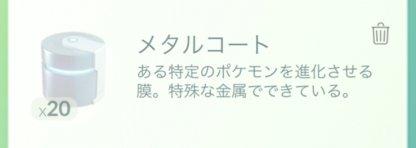 メタルコートのイメージ