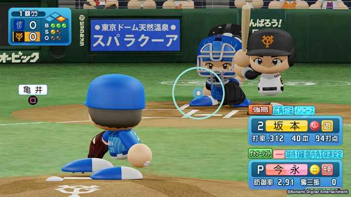 eBASEBALLパワフルプロ野球2020の画像