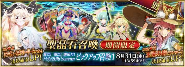 夏だ!海だ!開拓だ!FGO2016 Summer ピックアップ召喚1バナー