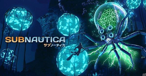 Subnautica サブノーティカ 情報まとめのアイキャッチ