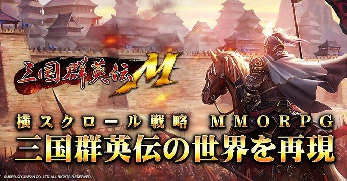 台湾で大人気の三国MMORPG!