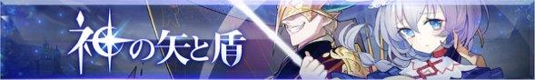 神の矢と盾バナー