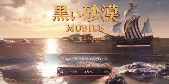 黒い砂漠モバイルのタイトル画面