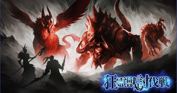 狂霊獣討伐戦バナー