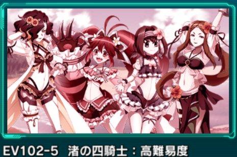 渚の四騎士高難易度クエスト画面