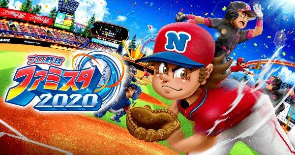 プロ野球 ファミスタ 2020のアイキャッチ画像