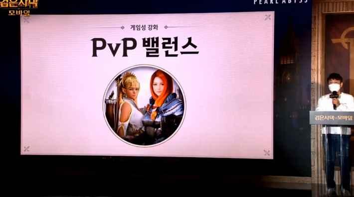 PVPにおけるバランス調整