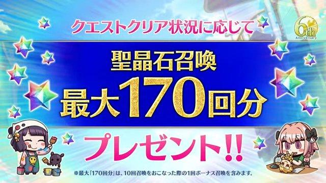 聖晶石召喚最大170回分プレゼント