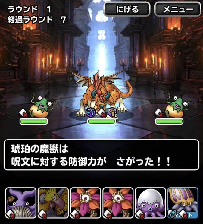 呪文防御ダウン