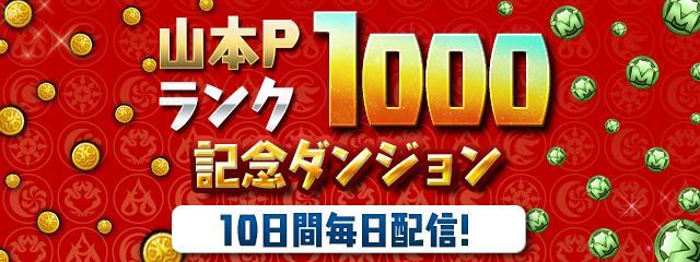 山本Pランク1000記念ダンジョン