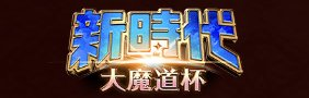 新時代★大魔道杯バナー