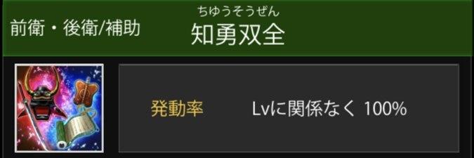 知勇双全 図鑑