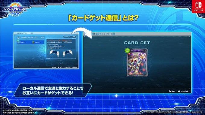 カードゲット通信