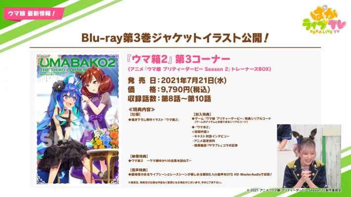 Blu-ray第3巻のジャケット
