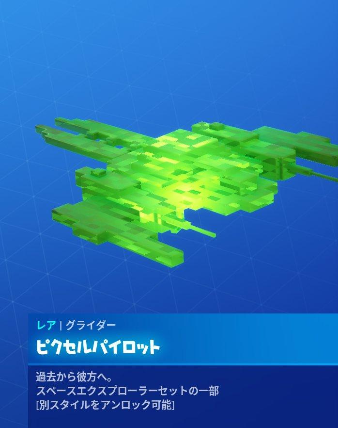 ピクセルパイロットの画像