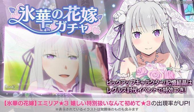 【氷華の花嫁】エミリア