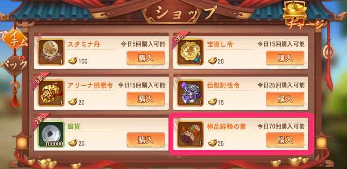 ショップ(元宝購入)