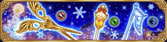 クリスマス2020武器