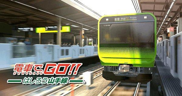 『電車でGO!はしろう山手線』で最高の運転体験を!
