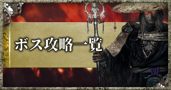 仁王2のボス攻略