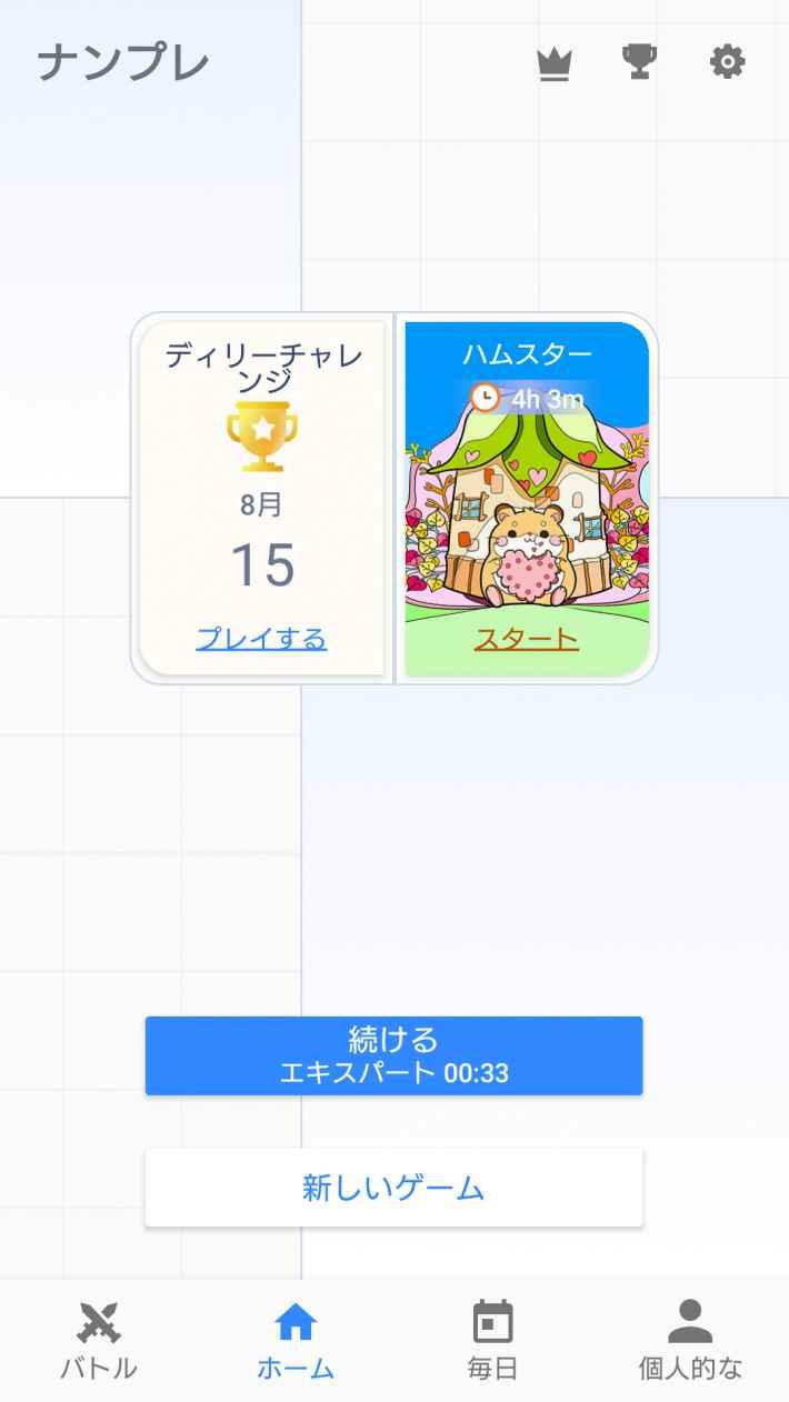 ナンプレ - o(≧ω≦)o大人気無料アプリ!のデイリーチャレンジ画面