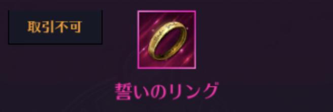 誓いのリング