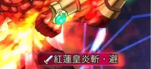 紅蓮皇炎斬・避