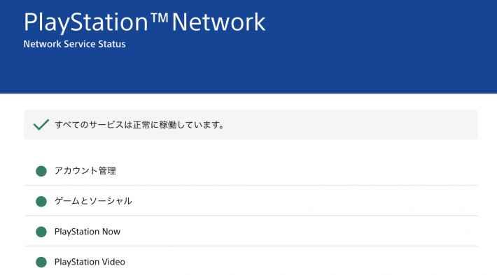PS4はPSNサーバーを確認