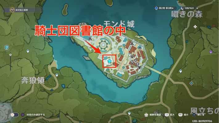 モンド城の展望ポイント3
