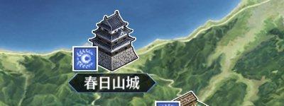 春日山城(初級)