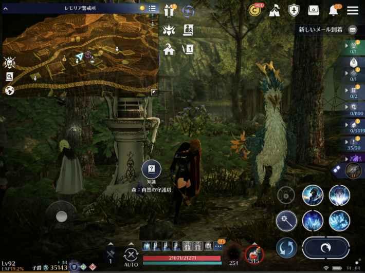 森:自然の守護塔