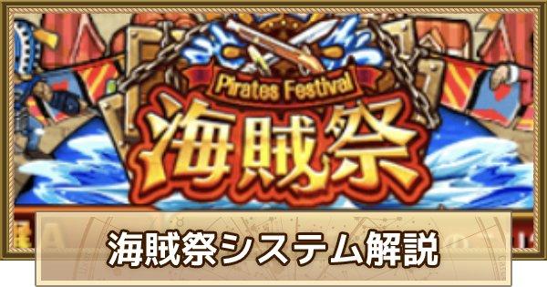 海賊祭のシステム解説の画像